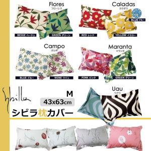 シビラ 枕カバー 43×63cm まくらカバー 綿100% 中かぶせ式 日本製 フローレス カンポ カラダス マランタ ウアウ リブレ sybilla おしゃれ 個性的|yumesse