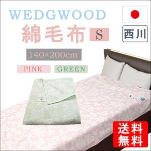 綿毛布 ウェッジウッド シングルサイズ 140×200cm 綿100% 東京西川 日本製 泉大津 WEDGWOOD おしゃれ ワイルドストロベリー柄 WW0604|yumesse