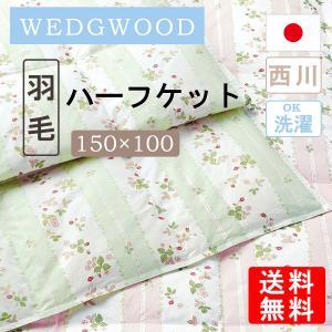 羽毛ハーフケット 150×100 ウェッジウッド ワイルドストロベリー柄 ハーフケット 羽毛 洗える 薄手 綿100% 東京西川 日本製 WEDGWOOD WW7620|yumesse