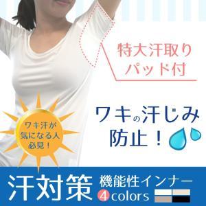 脇汗対策には特大パッド付汗じみ防止フレンチ袖インナーがおすす...