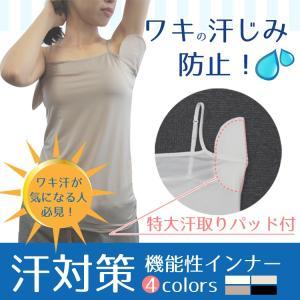 脇汗対策には特大パッド付汗じみ防止機能性キャミソールがおすす...