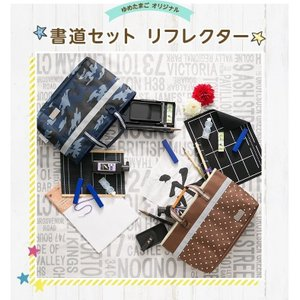 書道セット 習字セット 書道 習字 小学生 男の子 女の子 リフレクター|yumetamago|02