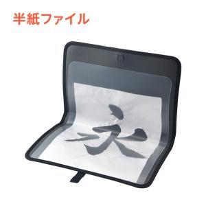 書道セット 習字セット 書道 習字 小学生 男の子 女の子 リフレクター|yumetamago|09
