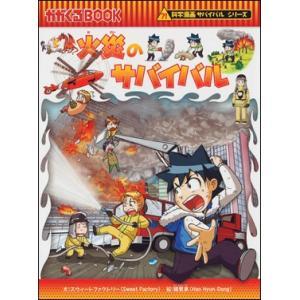 【10倍】火災のサバイバル【ゆうパケット(追跡あ...の商品画像