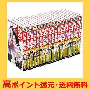 集英社 新版 学習まんが 日本の歴史 全20巻セット