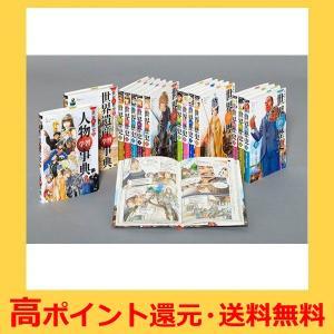 学研まんが NEW世界の歴史 別巻2冊付き 全14巻