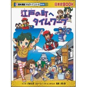 歴史漫画タイムワープシリーズ 通史編10 江戸の町へタイムワープ