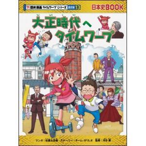 歴史漫画タイムワープシリーズ 通史編13 大正時代へタイムワープ