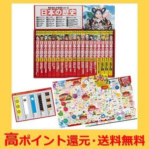 角川まんが学習シリーズ 日本の歴史 3大特典つき 全15巻+別巻4冊セット