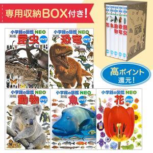 小学館の図鑑NEO 5冊セット 動物・昆虫・恐竜・花・魚