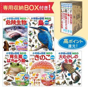 小学館の図鑑NEO 5冊セット 両生類・危険生物・きのこ・大むかしの生物・鳥