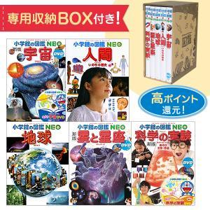 小学館の図鑑NEO 専用BOX付きセット 宇宙・人間 いのちの歴史・地球・星と星座・科学の実験