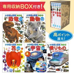 小学館の図鑑NEO 専用BOX付きセット 恐竜・動物・花・宇宙・乗りもの