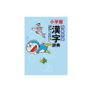 例解学習 漢字辞典 第八版 ドラえもん版 [ 藤堂明保 ]