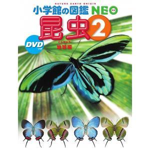 小学館の図鑑NEO 昆虫2 DVDつき