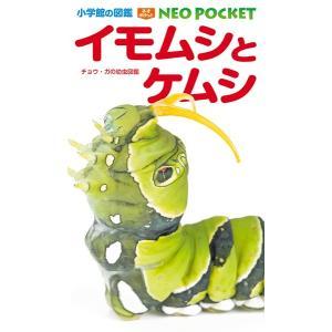 小学館の図鑑 NEO POCKET -ネオぽけっと- イモムシとケムシ