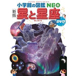 小学館の図鑑NEO[新版] 星と星座 DVDつき