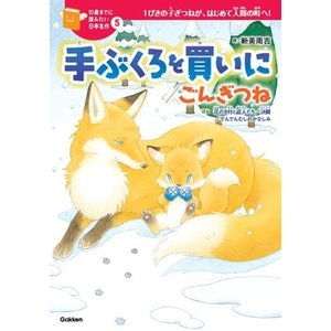 【10倍】10歳までに読みたい日本名作 手ぶくろを買いに/ご...