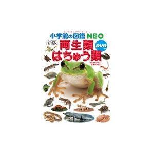 小学館の図鑑NEO 〔新版〕両生類・はちゅう類 DVDつき