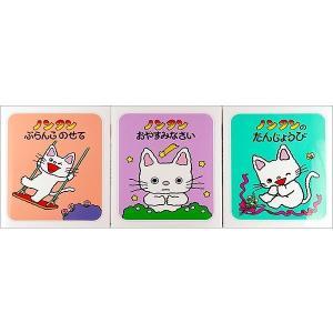ノンタンの本 Aセット/キヨノサチコ