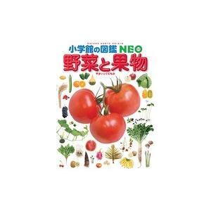 小学館の図鑑NEO 野菜と果物