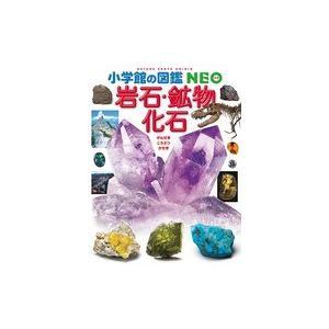 小学館の図鑑NEO 岩石・鉱物・化石