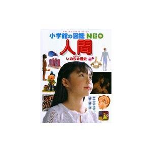 【10倍】小学館の図鑑NEO 人間 いのちの歴史