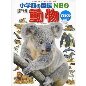 小学館の図鑑NEO 〔新版〕動物(DVD付き)