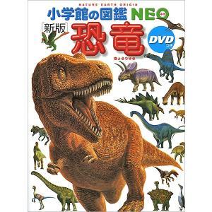 小学館の図鑑NEO 〔新版〕恐竜(DVD付き)