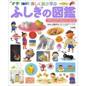小学館の子ども図鑑 プレNEO 楽しく遊ぶ学ぶ ふしぎの図鑑/白數哲久