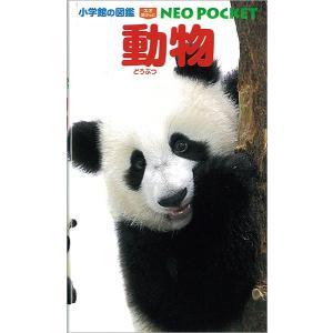 小学館の図鑑 NEO POCKET -ネオぽけっと- 動物/成島悦雄・田中豊美
