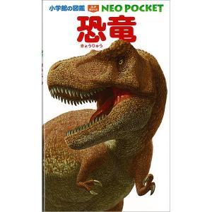 小学館の図鑑 NEO POCKET -ネオぽけっと- 恐竜