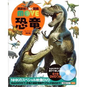 【10倍】講談社の図鑑MOVE 恐竜 新訂版【ゆうパケット(追跡あり)送料無料】