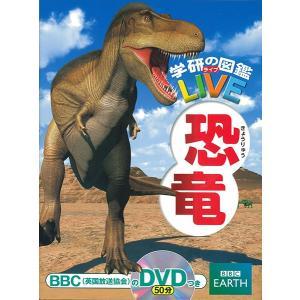 学研の図鑑LIVE 恐竜