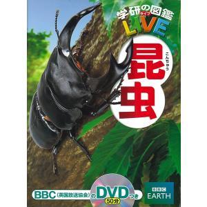 学研の図鑑LIVE 昆虫