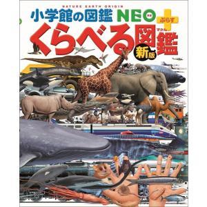 NEOぷらす 新版 くらべる図鑑の関連商品2