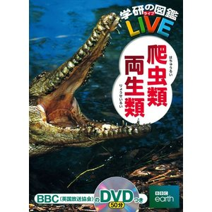 学研の図鑑LIVE 爬虫類・両生類
