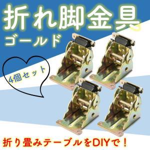 折れ 脚 金具 折りたたみ テーブル用 DIY ゴールド 4個