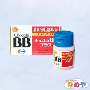 チョコラBB プラス 120錠 肌あれ、にきび、口内炎に 【第3類医薬品】