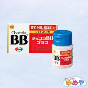 チョコラBB プラス 250錠 肌あれ、にきび、口内炎に 【第3類医薬品】