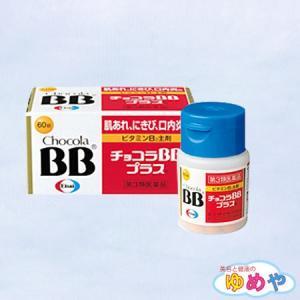 チョコラBB プラス 60錠 肌あれ、にきび、口内炎に 【第3類医薬品】