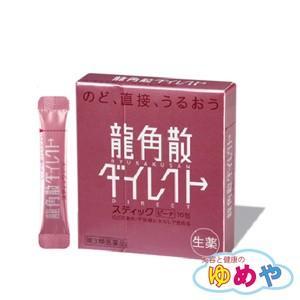 【メール便200円で2個までOK】龍角散ダイレ...の関連商品3