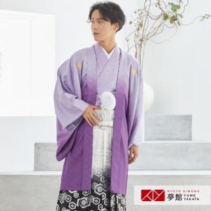 2〜12月利用 紋付 羽織袴 レンタル 結婚式 式典 「Y020-Y175 紫ぼかし紋付×柄袴」
