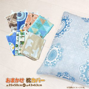 柄おまかせ枕カバー(35X50cm/43X63cm)1枚なら...