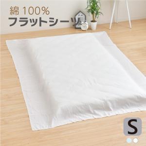 綿100% フラットシーツ <br>綿100%で肌触り、吸汗性抜群! 敷き布団の上にひい...