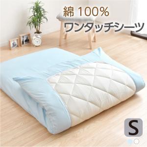 綿100%ワンタッチシーツ シングルサイズ 無地カラー 敷き布団用シーツ 新生活寝具 送料無料|yumeyayumeya