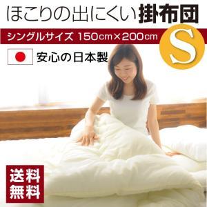 送料無料 掛布団 シングルサイズ 日本製 ほこりが出にくい 掛け布団 国産品 軽量 ふっくらやわらか 掛ふとん 同梱不可|yumeyayumeya