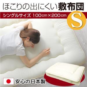 送料無料 敷布団 シングルサイズ 日本製 三層構造 固綿入り 敷き布団 ほこりが出にくい 増量タイプ 国産品 軽量|yumeyayumeya