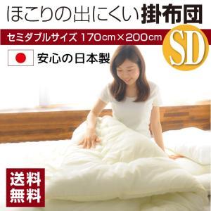 送料無料 掛布団 セミダブルサイズ 日本製 ほこりが出にくい 掛け布団 国産品 軽量 ふっくらやわらか 掛ふとん 同梱不可の画像
