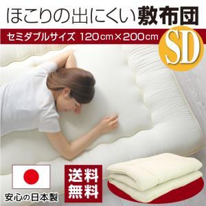 送料無料 敷布団 セミダブルサイズ 日本製 三層構造 固綿入り 敷き布団 ほこりが出にくい 増量タイプ 国産品 軽量|yumeyayumeya